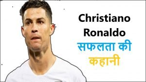 Christiano Ronaldo Biography hindi
