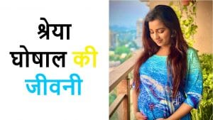 Shreya ghoshal Biography in hindi
