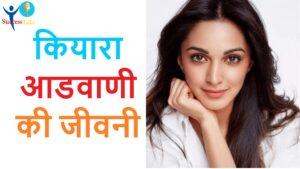 Kiara Advani Biography in Hindi