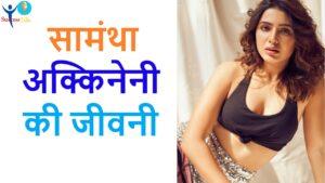 Samantha Akkineni Biography in hindi