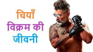 Chiyaan Vikram Biography in Hindi
