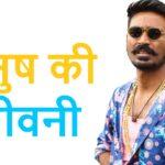 Dhanush Biography in Hindi
