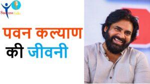 Pawan Kalyan Biography in Hindi