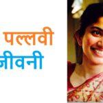 Sai Pallavi Biography in Hindi