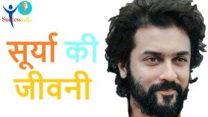 Surya Biography in Hindi
