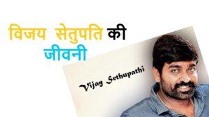 Vijay Sethupathi Biography in Hindi