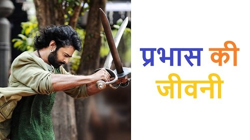 PrPrabhas Biography in Hindi